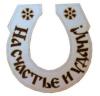 Табличка ПОДКОВА - НА СЧАСТЬЕ И УДАЧУ (липа), арт. Б-12
