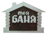 Табличка МОЯ БАНЯ (липа), арт. Б-13