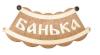 Табличка ШАЙКА - БАНЬКА (липа), арт. Б-25
