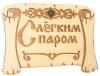 Табличка ГРАМОТА - С ЛЕГКИМ ПАРОМ (липа), арт. Б-28
