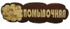 Табличка ПОМЫВОЧНАЯ (липа), арт. Б-32