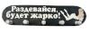 Вешалка с 5-ю крючками РАЗДЕВАЙСЯ, БУДЕТ ЖАРКО (липа), арт. ВБ-Р