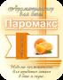 Ароматизатор для хамама Апельсин 5л