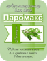 Ароматизатор для хамама Кипарис 5л